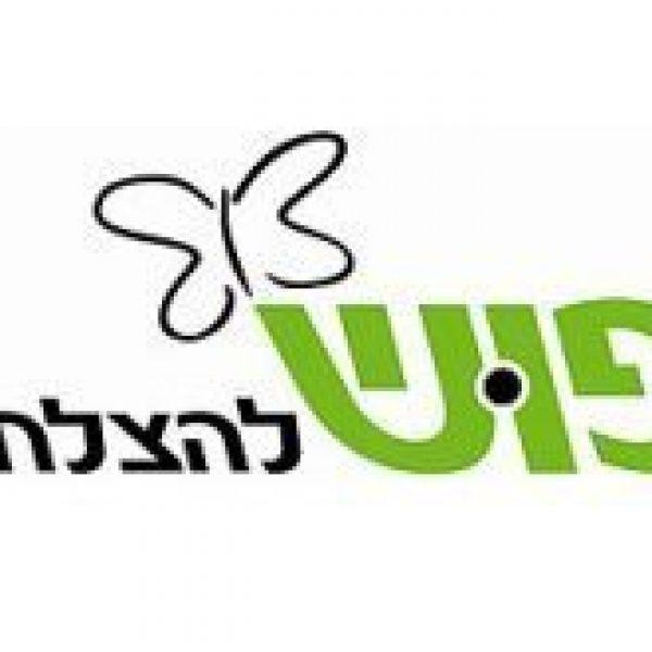 עמותת פוש מגייסת רכזי/ות מתנדבים בתל-אביב, בראש-העין ובחדרה!
