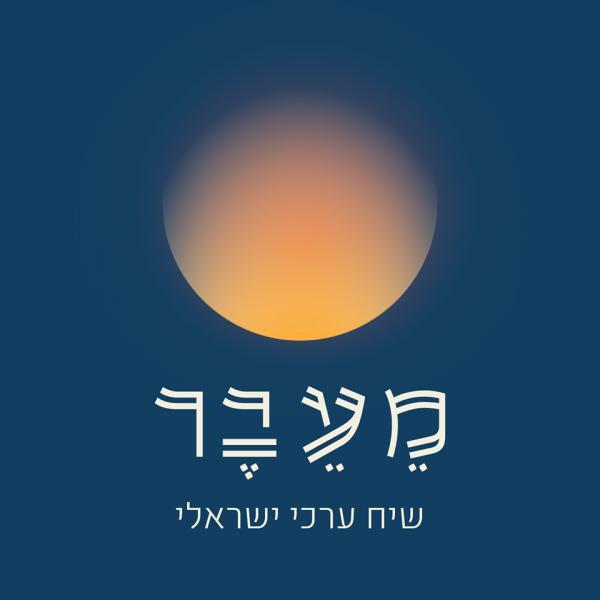 מעבר – שיח ערכי ישראלי