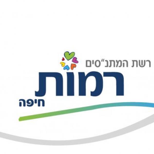 """רשת מתנ""""סים רמות חיפה"""