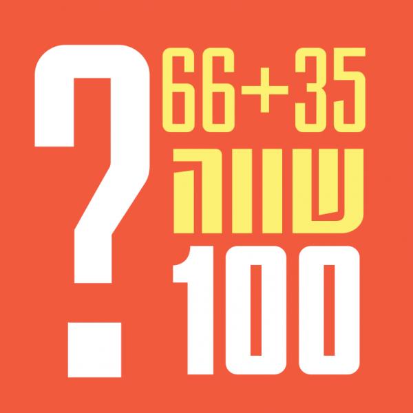 המהפכה התעסוקתית החדשה:  גיוון גילי
